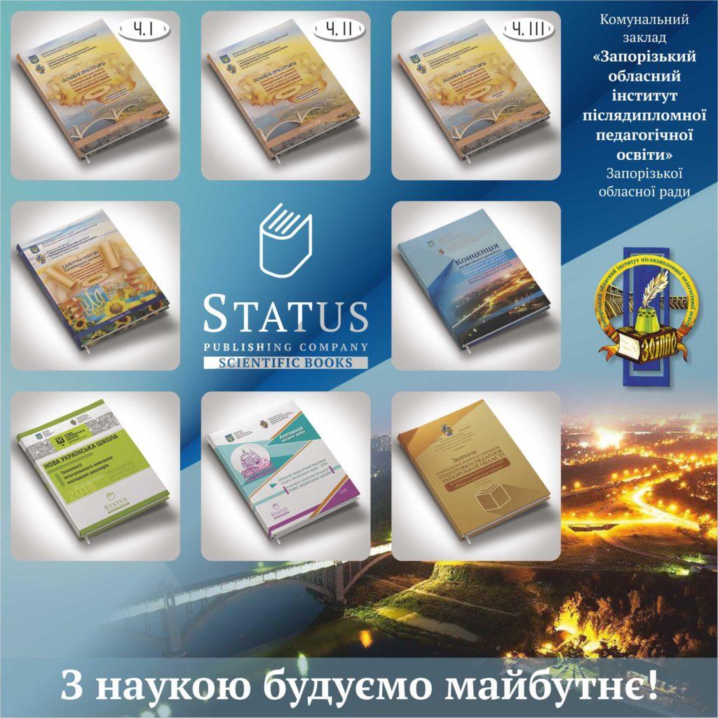 Книги ЗОИППО издательства «СТАТУС»