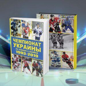 Информация о всех прошедших чемпионатах Украины по хоккею с шайбой (с 1993 по 2019 гг.)