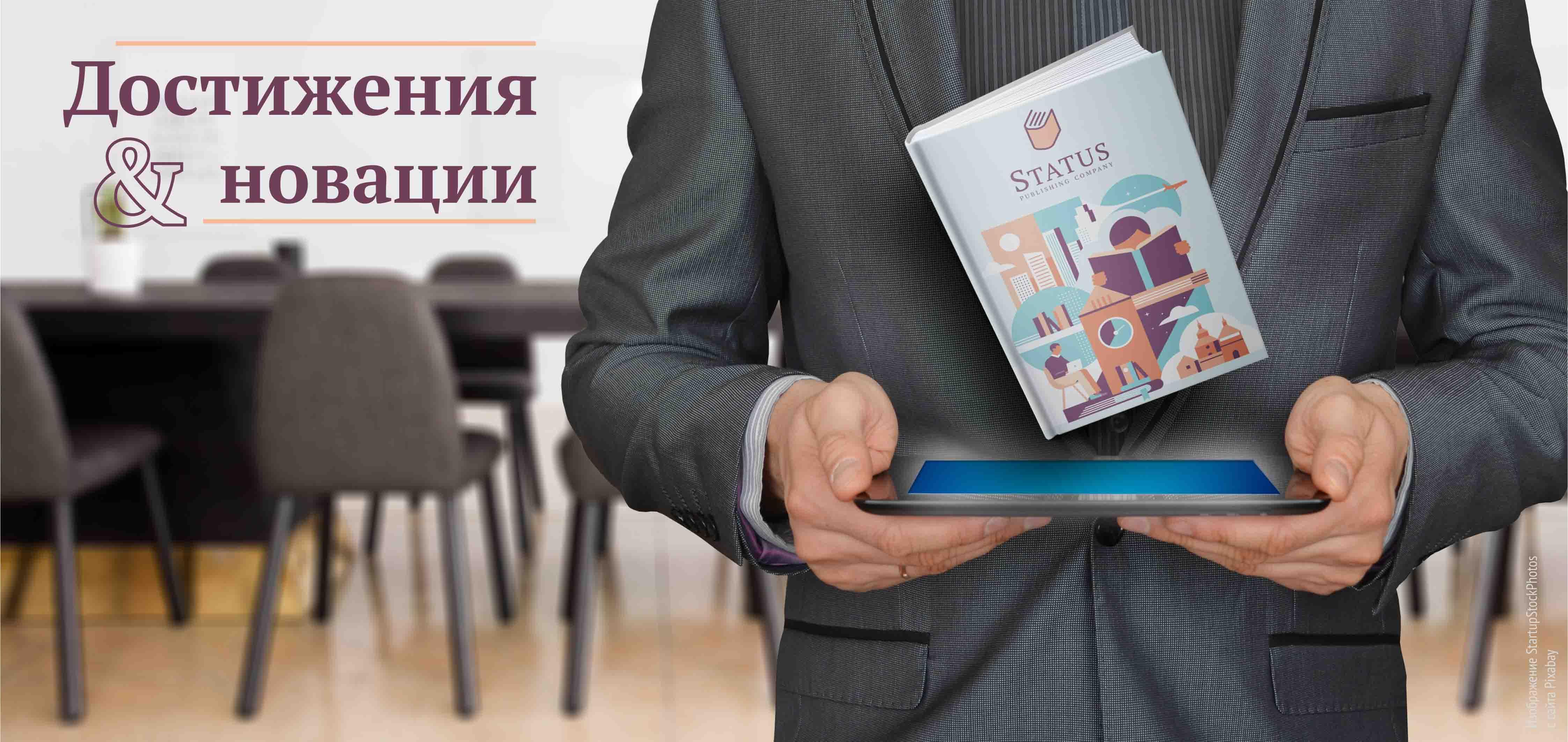 Издательство «СТАТУС». Достижения и новации