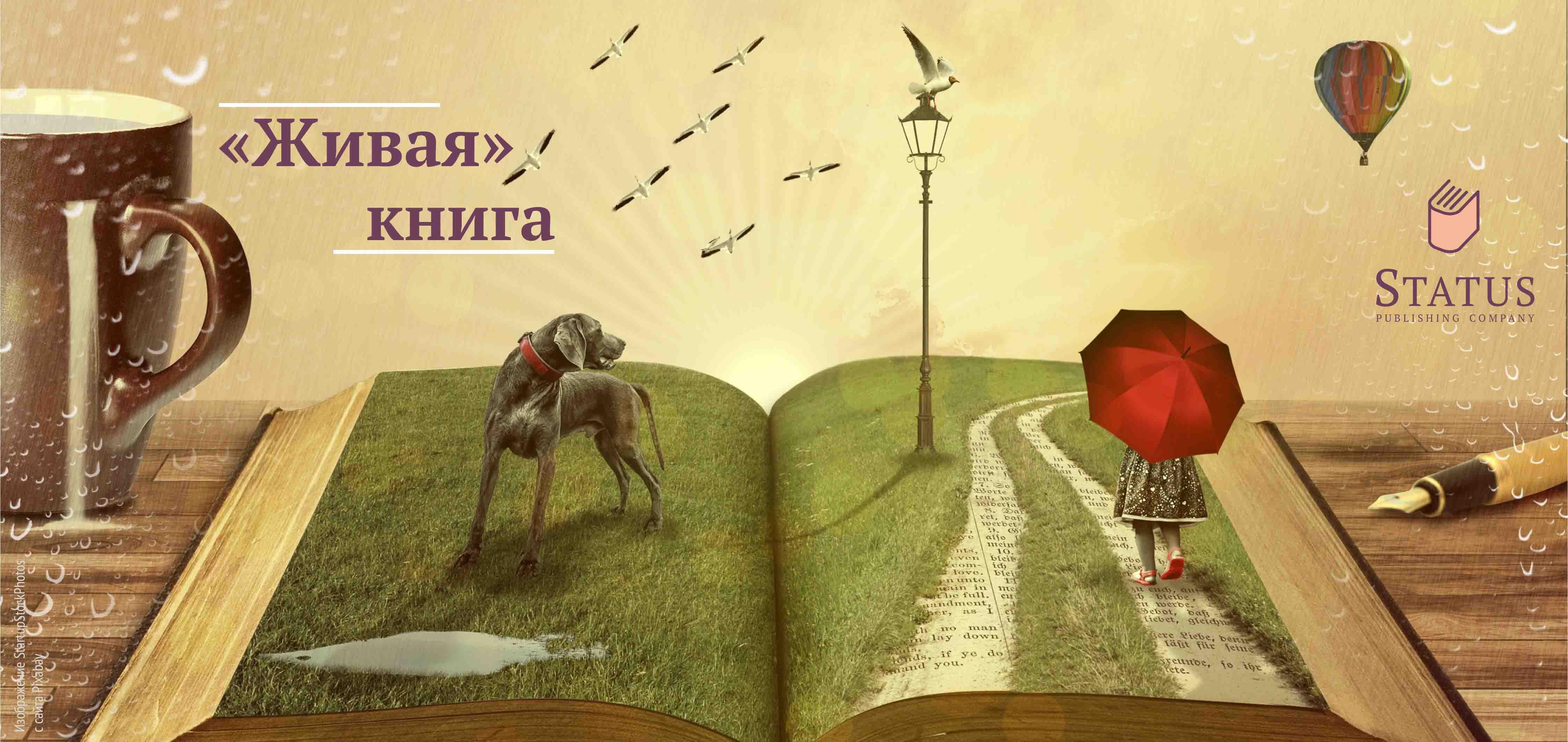 «Живая» книга