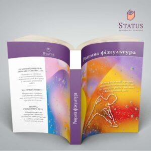 Книга за редакцією Олени Аксьонової